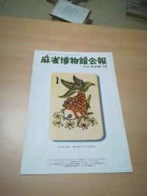 麻雀博物馆会报 2006/新春第12号