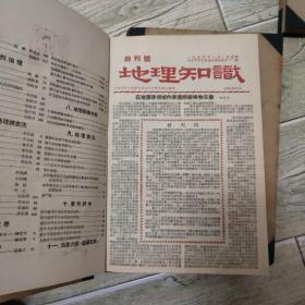 《地理知识》创刊号1950年1951年第1-2卷合订、52年第3卷全年、53年第4卷全年、58年第9卷全年、59年第10卷全年(5本精装合售)馆藏