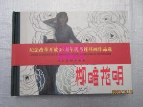 柳暗花明——裴开新,李红飞,刘仲全绘画(人美版32开精装)