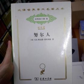汉译世界学术名著丛书:努尔人(纪念版)