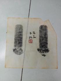 唐代铭文拓片