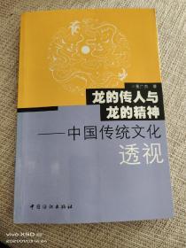 龙的传人与龙的精神:中国传统文化透视