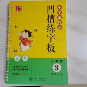 华夏万卷字帖 小学生同步凹槽练字板:三年级上册