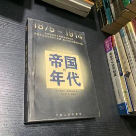 帝国的年代:1875-1914
