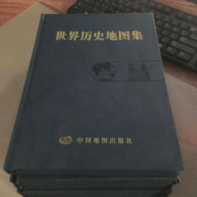 世界历史地图集