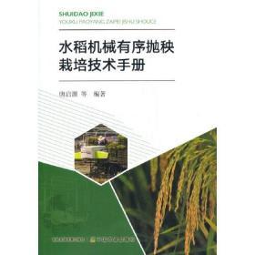 水稻机械有序抛秧栽培技术手册
