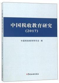 中国税收教育研究(2017)