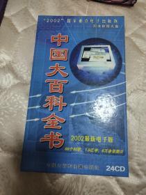 中国大百科全书 图文数据光盘 2002最新电子版 24CD(66个学科,1.5亿字,6万余张图片)