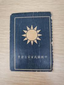 中国国民党党员证书