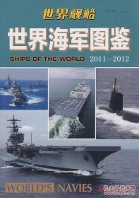 正版 世界舰船—世界海军图鉴 现货