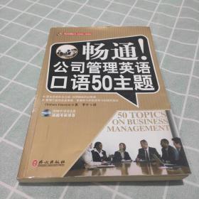 英语国际人·畅通!公司管理英语口语50主题