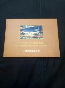 2005年中国邮票集(上海市集邮总公司年册邮票齐全)
