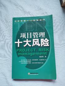 企业经营十大风险丛书-项目管理十大风险 内页干净 正版现货