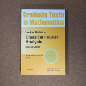 Classical fourier analysis 经典傅里叶分析 第2版