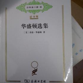 汉译世界学术名著丛书:华盛顿选集(纪念版)