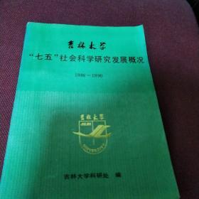 吉林大学七五社会科学研究发展概况 1986-1990