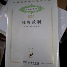 汉译世界学术名著丛书:雅典政制(纪念版)