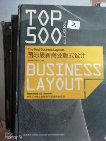 国际最新商业版式设计