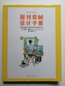 报刊装帧设计手册(插图修订第六版)([美]蒂姆·哈罗尔(Tim Harrower)  著;展江、曾彦  译)