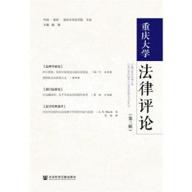 重庆大学法律评论