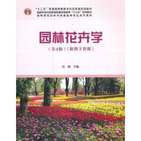 园林花卉学(附光盘)(第4版)刘燕高等院校园林与风景园林专业系列教材