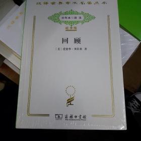 汉译世界学术名著丛书:回顾(纪念版)