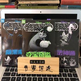 终极米迷口袋书 :夺宝奇盗+暗黑魔影+魔法神通
