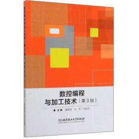 数控编程与加工技术(第3版)