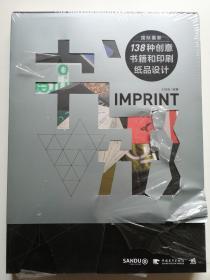 书形 138种创意书籍和印刷纸品设计(王绍强  著)