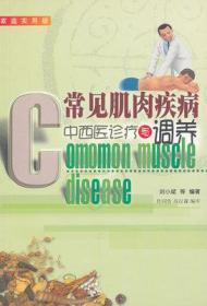 二手正版 常见肌肉疾病中西医诊疗与调养 广东旅游出版社 9787806531815