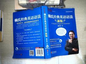 赖氏经典英语语法(新版):新版赖氏经典英语语法   有光盘