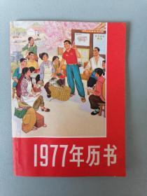 1977年历书(老农历本,浙江版,尖角品佳)