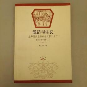 激活与生长:上海现代经济兴起之若干分析:1870-1941   内页干净未翻阅正版     2021.1.3