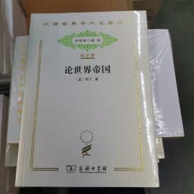 汉译世界学术名著丛书:论世界帝国(纪念版)