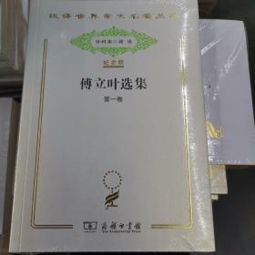 汉译世界学术名著丛书:傅立叶选集 第一卷(纪念版)