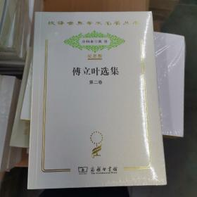 汉译世界学术名著丛书:傅立叶选集 第二卷(纪念版)