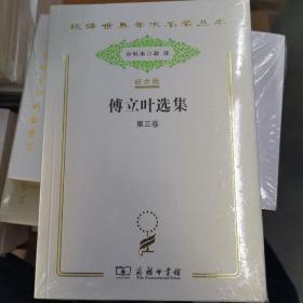 汉译世界学术名著丛书:傅立叶选集 第三卷(纪念版)
