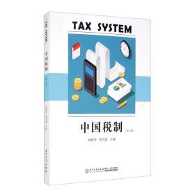 中国税制(第二版)