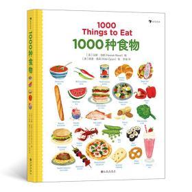 1000种食物(英语单词大书姊妹出版物,生动插图描绘1000种食物)浪花朵朵