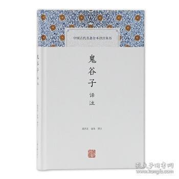 鬼谷子译注(中国古代名著全本译注丛书)