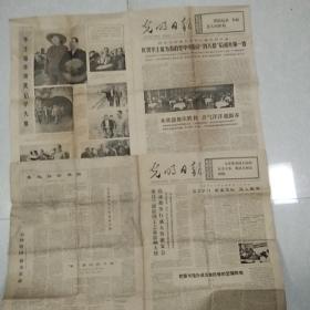 老报纸:光明日报1976年,1977年2月19日两张合售