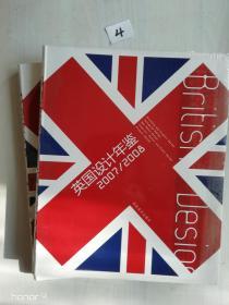 英国设计年鉴2007/2008