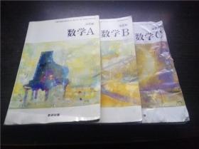 高等学校数学科用 改订版 数学A B C  数研出版  大32开平装 原版日本日文 图片实拍