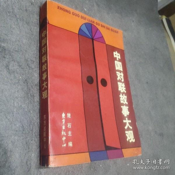 中国对联故事大观