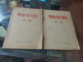 中医秘方验方选集(1-2)