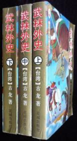 武林外史(上中下3册全,私藏完整)