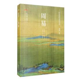 周易-崇文国学普及文库