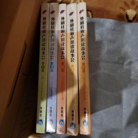 外研社丽声拼读故事会(第二~六级)5盒合售