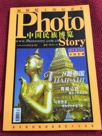 中国民族博览 铜版纸上的纪录片 2004年第12--2005年第1期