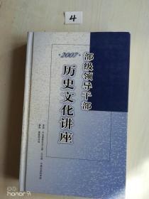 部级领导干部历史文化讲座(2007)
